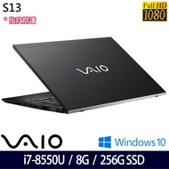 【VAIO】S13 NP13V1TW013P 13.3吋FHD IPS/i7-8550U/8GB/256GB SSD/WIN10輕薄效能筆電(深夜黑)