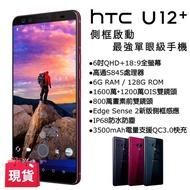 U12+ HTC 6G/128G(空機)全新未拆封 原廠公司貨 U11+ U19e desire 12S