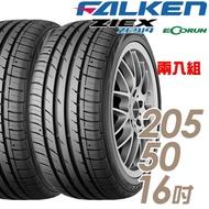 【FALKEN 飛隼】ZIEX ZE914 ECORUN 低油耗環保輪胎_二入組_205/50/16(ZE914)