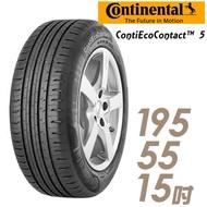 【Continental 馬牌】ContiEcoContact 5 環保節能輪胎_單入組_195/55/15(CEC5 ECO5)