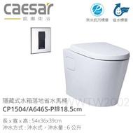 Caesar 凱撒 CPT1504 隱藏式水箱馬桶 P排 壁掛式省水馬桶 P排馬桶 省水馬桶 兩段式省水馬桶 馬桶