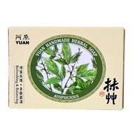 阿原肥皂 抹草皂(115g/塊)x1
