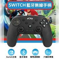 Nintendo switch PRO pS3手把 NS 控制器 震動 連發 體感 遊戲手把 手柄 搖桿 無線手把