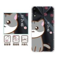 【反骨創意】ASUS ZenFone 5/5Z 彩繪防摔手機殼 Q貓幫系列-萌主兒(ZS620KL/ZE620KL)