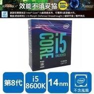 含發票 INTEL 盒裝Core i5-8600K