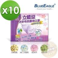 【醫碩科技】藍鷹牌NP-3DSJ*10台灣製立體型四層式無毒油墨水針布兒童防塵口罩/口罩/立體口罩 50入*10盒免運