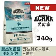 ACANA愛肯拿 豐盛漁獲低GI配方(野生鮭魚+鱈魚+鱒魚)340g.貓糧