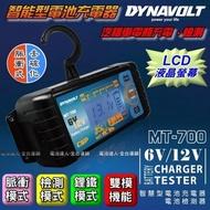 新莊【電池達人】標準版 脈衝式 充電機 MT700 機車 汽車 電瓶 充電器 6V 12V 雙電壓 檢測機能 鋰鐵電池