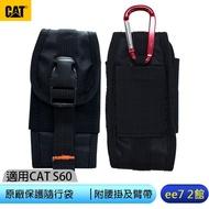 CAT S60 防水防塵防摔熱感應智慧機-原廠保護隨行袋(附腰掛及臂帶) [ee7-2]