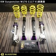 現貨 KW Suspensions Mercedes Benz 賓士 W176 C117 KW V1 避震器