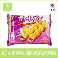 《半熟に菓子》日本零食 北日本 Bourbon 葡萄夾心餅乾-奶油&焦糖風味