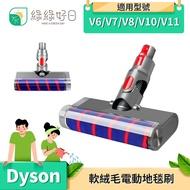 刷卡最高10%回饋!綠綠好日 Dyson 軟絨毛 電動地板地毯刷 適 V6 V7 V8 V10 V11 吸頭 滾筒 吸塵器 配件 軟絨輥 樂天雙十一購物節