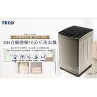 【小葉家電】 東元TECO【W1068XS】10公斤.DD變頻直驅單槽洗衣機.不鏽鋼內桶