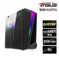 【華碩平台】i3四核{黯道戰將}GTX1050Ti獨顯電玩機(i3-10100F/8G/512G_SSD/GTX1050Ti-4G)