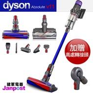 雙12領券現折$1200 Dyson 戴森 V11 SV14 absolute 無線手持吸塵器 台灣公司貨 2年保固 雙主吸頭 建軍電器