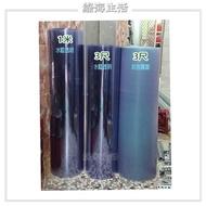 【綠海生活】3尺*200尺/支(約90cm*6000cm)  透明 塑膠板 PVC塑膠板 平板 透明板