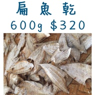 乾燥扁魚乾(大地魚/比目魚)600g