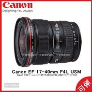 Canon EF 17-40mm F4L USM 鏡頭 廣角變焦鏡 小三元 總代理台灣佳能公司貨 加碼送保護鏡 可傑