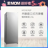 【HERAN 禾聯】170L 直立式冷凍櫃 HFZ-B1762F(含拆箱定位)