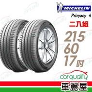 【米其林】PRIMACY 4 PRI4 高性能輪胎_二入組_215/60/17