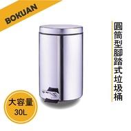 [30L大容量]不鏽鋼圓筒型腳踏式垃圾桶/PT-30