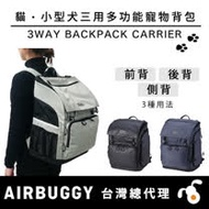 AirBuggy 3 Way Backpack 三用多功能寵物背包(預購)