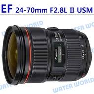 【中壢NOVA-水世界】Canon EF 24-70mm f2.8 L II USM 二代鏡 (平行輸入) 一年保固