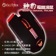 GLiTTER 神豹電競滑鼠 DPI切換 USB光學滑鼠 USB有線滑鼠 USB滑鼠 電腦滑鼠 GT-820