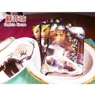 【蘇菲坊】特價 奇香肉骨茶  肉骨茶 素食可食70公克(內有2包茶包)1包抵它牌2包