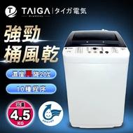 【TAIGA 大河】4.5KG 全自動迷你單槽洗衣機 (全新品)