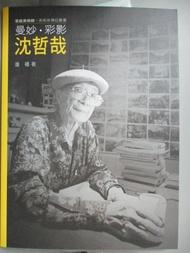 【書寶二手書T2/傳記_XBJ】曼妙.彩影.沈哲哉(附DVD)_潘?
