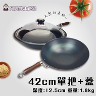阿媽牌生鐵鍋 42cm尺4【單杷炒鍋】含【不鏽鋼蓋】$1650 ~傳統炒菜鍋