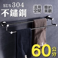 【新錸家居】加厚升級★304不鏽鋼-雙桿毛巾架(浴巾架 毛巾桿 置物架 廚房鍋蓋架 浴室配件)