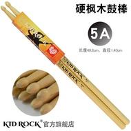 KID ROCK Drum Drumsticks 5A Drumsticks 7A Jazz Drums Drumsticks Adult Professional Children Practice Solid Wood Drumsticks