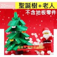 高積木 聖誕樹和聖誕老人 聖誕節 交換禮物 布置 積木造景 城市建築 冬季禮物 相容樂高LEGO10259