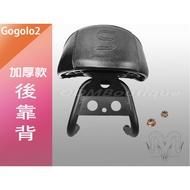【ODM】GOGORO 2 後靠背 加厚版 小饅頭 鐵架 後靠背 扶手 後貨架 靠背 Gogoro S2 GOGORO