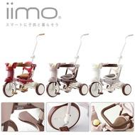 三輪車 腳踏車 日本Iimo #02兒童三輪車【升級版】折疊款- 三色可選