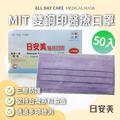 日安美-雙鋼印三層醫用口罩(薰衣草紫)/成人用50入