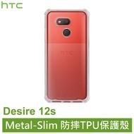 Metal-Slim HTC Desire 12s EXODUS 1s 防摔TPU保護殼
