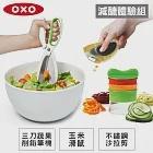 【減醣體驗組】OXO華麗三刀蔬果削鉛筆機+玉米滑鼠+不鏽鋼沙拉剪-快樂綠