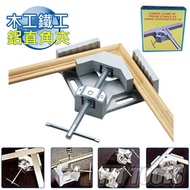 【良匠工具】木工鐵工鋁直角夾/90度夾/固定器 2入