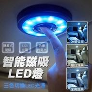 [現貨]汽車 車用 磁吸 閱讀燈 小夜燈 磁鐵吸附 室內燈 LED燈 氣氛燈 護眼燈 床頭燈 智能磁吸三色切換LED燈