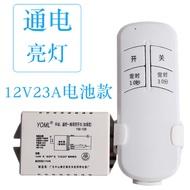 家用智能無線單路遙控開關220v模塊一路LED電燈吸頂LED燈具遙控器