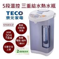 【TECO 東元】5L五段溫控調乳熱水瓶 台製 公司貨 節能 安全鎖 電動/碰杯/氣壓給水 YD5003CB 全新未拆