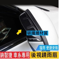 LUXGEN 納智捷U5 U6 GT GT220  U7 S3 S5 專用後視鏡雨眉 (碳纖維材質)