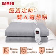 預購【SAMPO聲寶】恆溫定時雙人電熱毯-早點名露營生活館