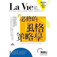 【La Vie】一年12期(送家樂福禮券100元)