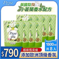 【Prosi普洛斯】白金抗菌MAX濃縮香水洗衣凝露-皇家鳶尾1500mlx8包