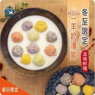 寵物鮮食-溫補羊奶湯圓2包入(冷凍)【飼糧倉】《冬至限定》