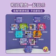 樂高旗艦店官網2020年新品好朋友系列41403 米婭的百趣游戲盒